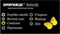 Офтальмикс Butterfly Crazy